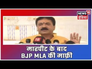 BJP MLA Balram Thawani Apologized, Says He Attacked In Self Defense
