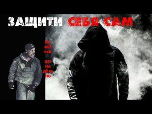 Самооборона для новичков  В Н Крючков/Self-defense for beginners V.Kryuchkov
