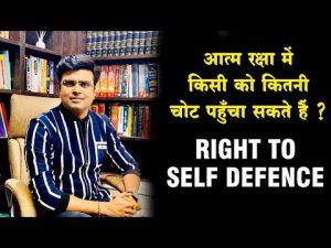 Right to self defence / आत्म रक्षा का अधिकार….